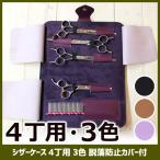 4丁用シザーケース ハサミ4丁+コーム1本収納可 PVCレザー 3色