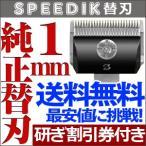 ショッピングバリカン 定形外送料無料 バリカン 犬用 スピーディク純正替刃 1mm