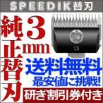 バリカン 犬用 スピーディク純正替刃 3mm