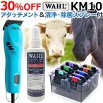 WAHL KM10 パフォーマンス(KM10 PERFORMANCE)ペット用コード式バリカン 犬用 大型犬 馬 羊にも 送料無料