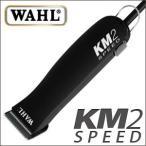バリカン ペット用バリカン 犬用 WAHL KM2 SPEED 送料無料