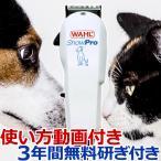 犬用 バリカン ShowPro WAHL(ウォール ショープロ)コード式パワフルバリカン【ペットバリカン プロ トリマー 業務用】