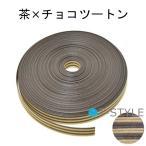 紺屋商事 紙バンド(クラフトバンド) 28/茶×チョコツートン 50m