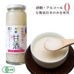 北海道 当麻 米麹 甘酒 純米造 吟醸(有機栽培米使用)200ml 酒 こうじ 有機 JAS 認定 贈り物 ギフト