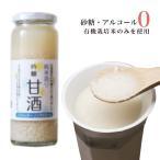 甘酒 米麹 純米造 吟醸200ml  特別栽培米使用 北海道 当麻 ノンアルコール 砂糖不使用 贈り物 ギフト 祝い お中元 父の日 ギフト 贈り物
