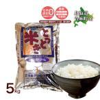 令和元年産 北海道米 お米 当麻  とっときドリーム(特別栽培 ゆめぴりか 100%) 5kg 北海道 米 プレゼント ギフト 祝い 贈り物