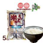 令和元年産 北海道米 お米 当麻  とっとき米(特別栽培 おぼろづき 100%)5kg 北海道  米 プレゼント ギフト 祝い  ギフト 贈り物