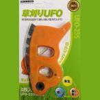 草刈機/刈払機用 草刈刃「草刈りUFO」UFO-25S 専用替刃3枚セット