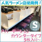 【ホワイト】Pパーテーション《カウンタータイプ》(仕切り)Sサイズ 5枚入り〜