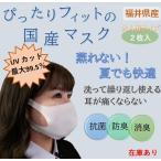 夏マスク 日本製 冷感マスク 抗菌 防臭消臭 UVカット 在庫あり ぴったりフィットの国産マスク 大人用