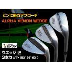 ショッピングウエッジ XENONウエッジ 3本 セット  この価格でルール適合品(R&A商品登録済み) ゴルフクラブ