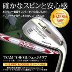ショッピングウェッジ ゴルフ クラブ ウェッジ 東邦ゴルフ  匠 ウエッジ MODUS3 TOUR ゴルフクラブ