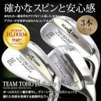 ゴルフ クラブ ウェッジ 東邦ゴルフ  TEAMTOHO匠スタンダード 3本セット ゴルフクラブ