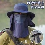 フェイスマスク フェイスガード 日よけ帽子 釣り サンバイザー ハット サファリハット UVカット 折りたたみ 日焼け防止 アウトドア メンズ レディース