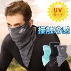 フェイスマスク フェイスカバー フェイスガード 冷感 UVカット バイク 自転車 メンズ レディース 耳かけるタイプ