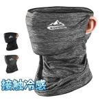 冷感マスク フェイスマスク フェイスカバー 冷感 UVカット ネックカバー 耳かけるタイプ バイク 自転車 メンズ レディース 夏 秋