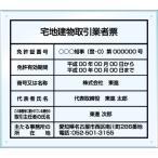 宅地建物取引業者票【アクリル】