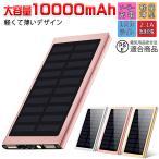モバイルバッテリー 日本製 画像