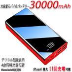 モバイルバッテリー デジタル残量表示 30000mAh 大容量 type-C 2台同時充電 スマホ 充電器 アンドロイド 防災グッズ 急速充電 バッテリー iPhone Android