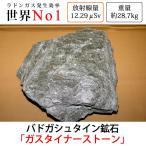 バドガシュタイン鉱石「ガスタイナーストーン(原石)」 放射線量約12.2μSv,重量28.7kg