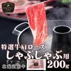 北海道産牛 牛肉 焼肉 国産牛 特選牛肩ロースしゃぶしゃぶ用200g [加熱用] 北海道 十勝スロウフード