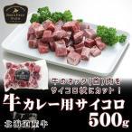 牛カレー用サイコロ500g [加熱用]