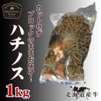 北海道産牛 牛肉 焼肉 国産牛 牛ハチノス1kg [加熱用] バーベキュー 北海道 十勝スロウフード