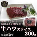 雅虎商城 - 牛肉 焼肉 国産牛 牛ハツスライス200g [加熱用] バーベキュー 北海道 十勝スロウフード