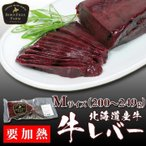 肝脏 - 牛肉 焼肉 国産牛 牛レバ−(Mサイズ:200〜249g) [加熱用] バーベキュー 北海道 十勝スロウフード