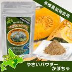やさいパウダー【かぼちゃ】50g 北海道清水産/有機農産物使用 北海道 十勝スロウフード