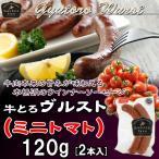 牛肉 焼肉 国産牛 牛とろヴルスト(ミニトマト) 北海道 十勝スロウフード