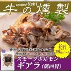 おつまみ 牛肉 焼肉 国産牛 牛の燻製〜スモークホルモンギアラ35g バーベキュー 北海道 十勝スロウフード