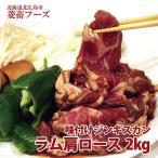 北海道北広島市肉やりょうちく ラム肩ロースジンギスカン500g×4袋