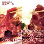 北海道北広島市肉やりょうちく ラム肉ジンギスカン500g×2袋+ラム肩ロースジンギスカン500g×2袋
