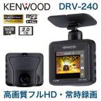 KENWOOD ケンウッド  DRV-240 ケンウッドドライブレコーダー DRV-240