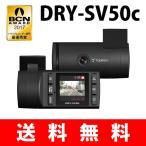 ショッピングドライブレコーダー ユピテル ドライブレコーダー DRY-SV50c