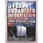 (ポスター) 宇宙のステルヴィア DVD&VIDEO販促