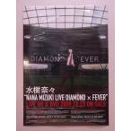 (ポスター) 水樹奈々「NANA MIZUKI LIVE DIAMOND×FEVER」LIVEBD&DVD 販促用/B2サイズ