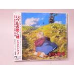 (CD) ハウルの動く城 サウンドトラック/スタジオジブリ作品