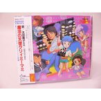 (CD) 魔法の天使クリィミーマミ オリジナル・アニメ・ビデオ ロング・グッドバイ 音楽編
