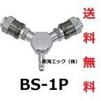 小池酸素工業 アポロコック 分岐用 BS-1P