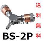 小池酸素工業 アポロコック 分岐用 BS-2P