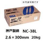神戸製鋼 低炭素ステンレス用溶接棒 NC-38L 2.6mm*300mm 20kg