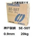 KOBELCO FAMILIARC SE-50T 0.9 20kg