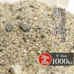天竜川中流域産洗い砂1000kg(20kg×50袋)【送料無料】