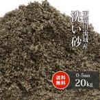 天竜川流域産洗い砂 20kg【送料無料】