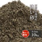 天竜川流域産洗い砂 10kg【送料無料】