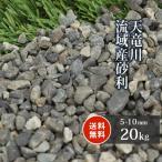 砂利:天竜川流域産砂利5-10mm 20kg【送料無料】