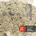 砂:天竜川中流域産洗い砂 20kg 送料無料 まとめ買い
