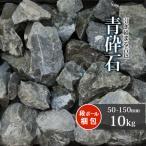 砕石:青砕石 割栗石50−150mm 10kg【送料無料】